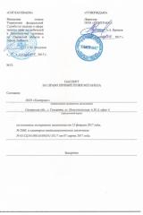 """Разрешения на деятельность ООО """"ХИМТРАНС"""""""